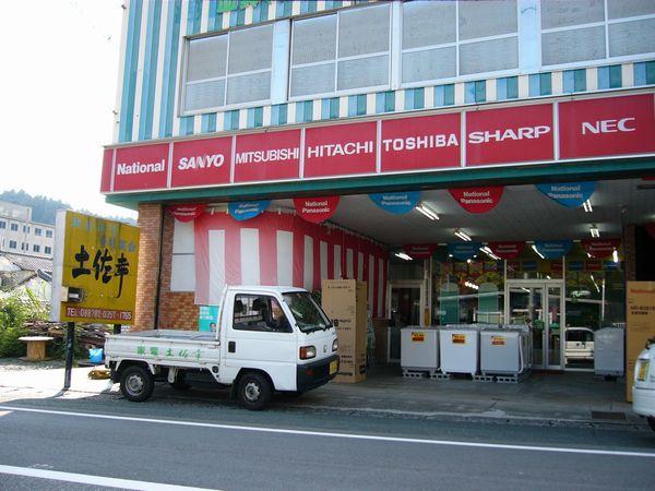 和田電気商会