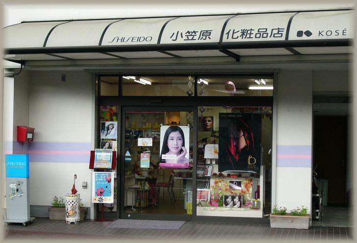 小笠原化粧品店