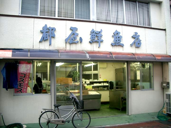 越知コスモスカード加盟店会 都屋鮮魚店