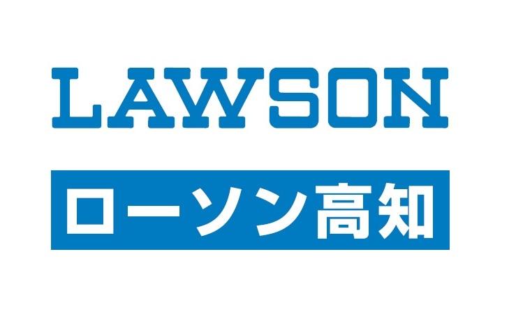 ローソン  南国岡豊町中島店