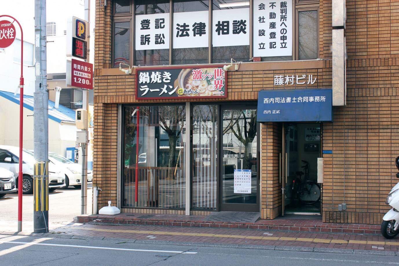 鍋焼きラーメン専門店 あきちゃん