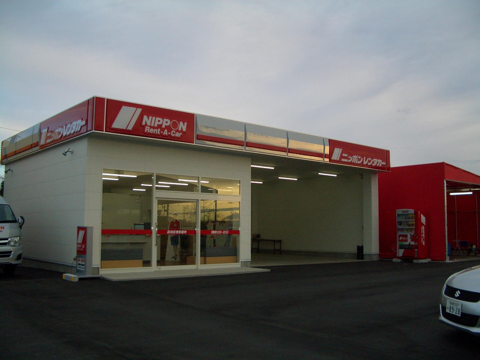 ニッポンレンタカー 高知空港営業所