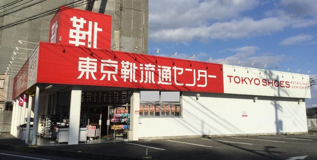 東京靴流通センター高知後免店
