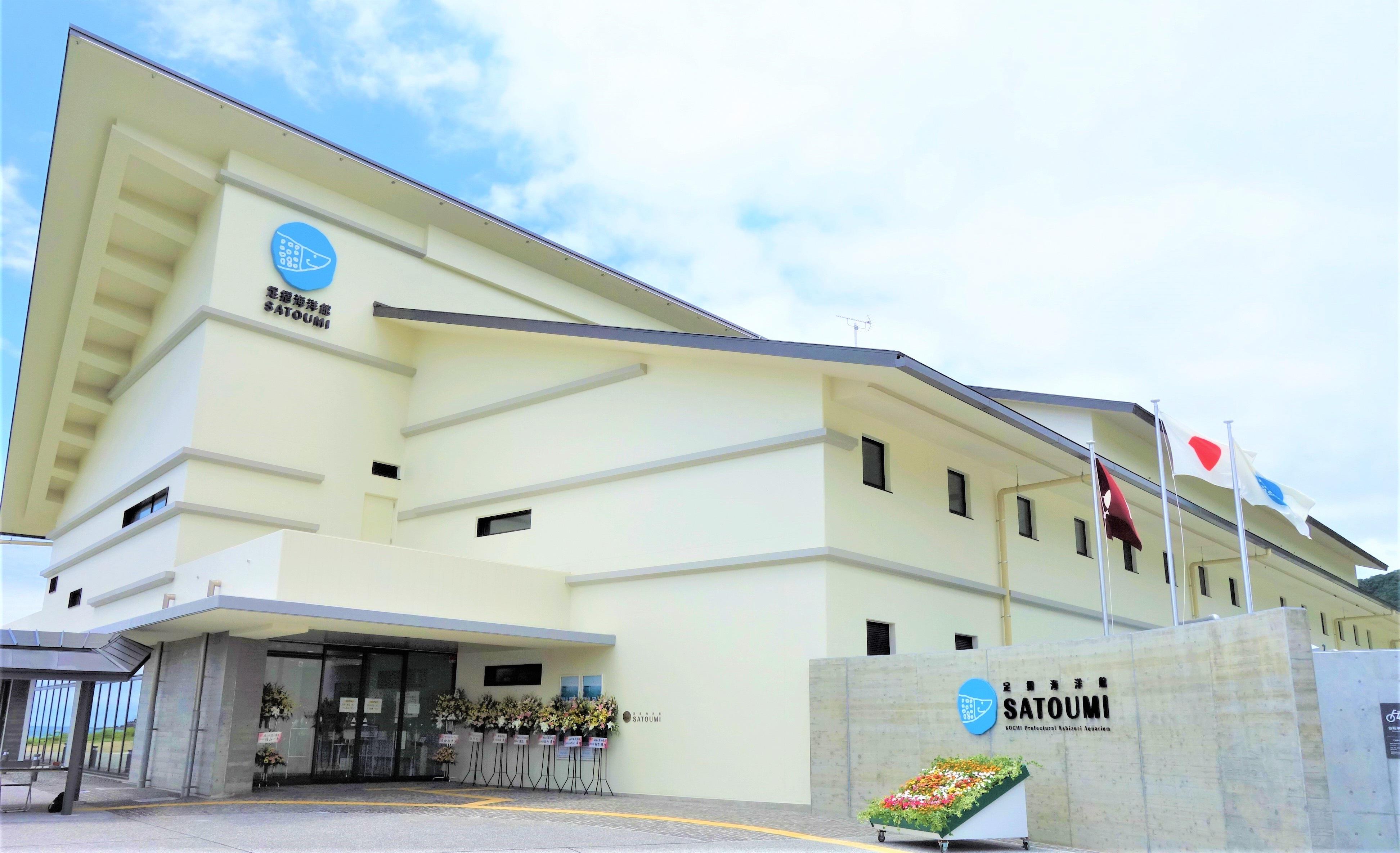 高知県立足摺海洋館